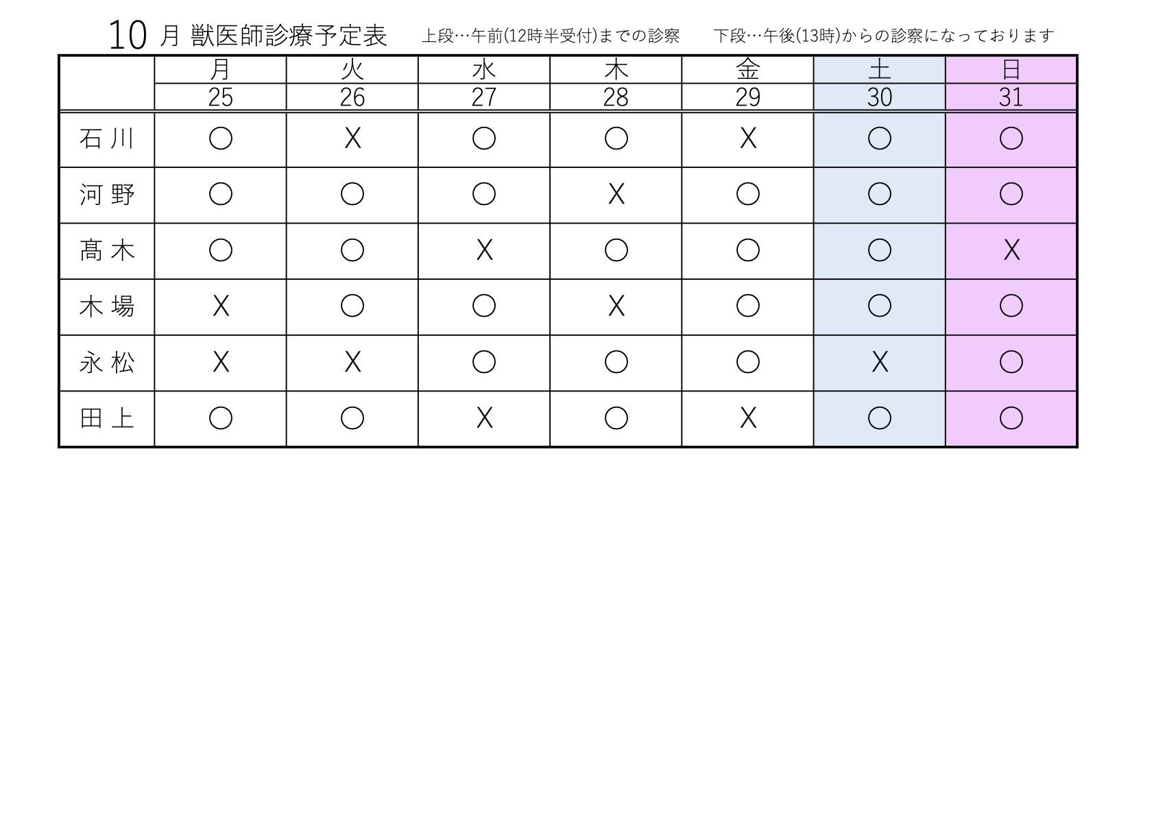 10月25~31日 獣医師診療予定表