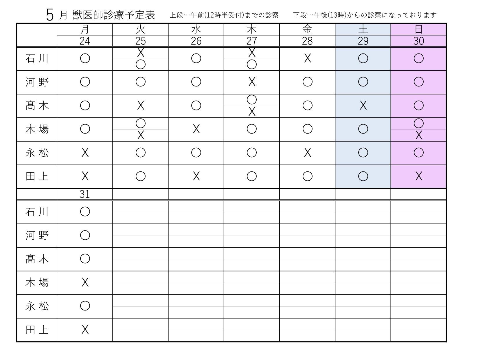 5月24〜31日 獣医師診療予定表