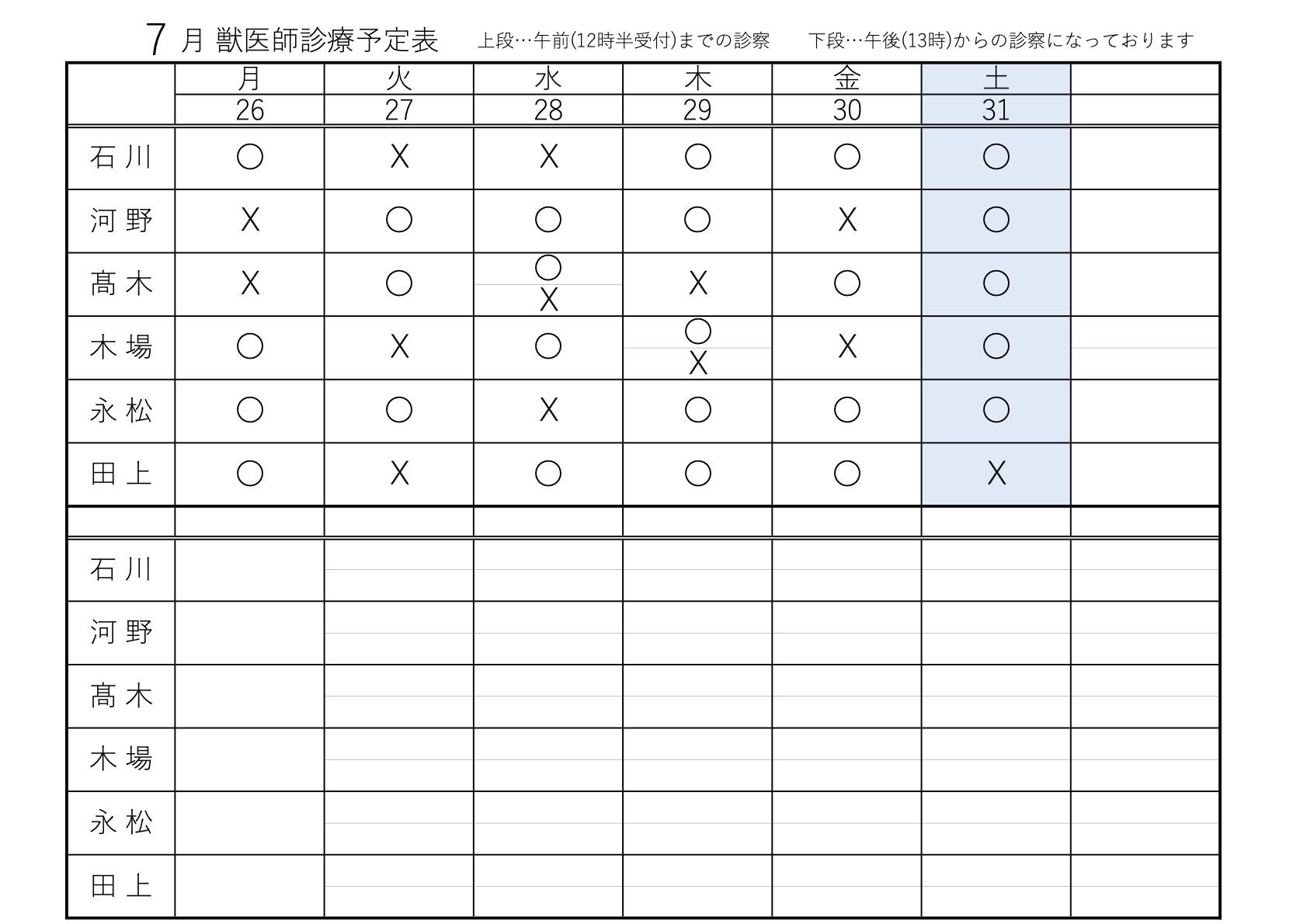 7月26~31日 獣医師診療予定表